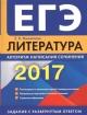 ЕГЭ-2017 Литература. Алгоритм написания сочинения